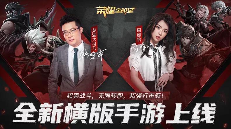《荣耀全明星》信息流复盘:周淑怡、大司马做宣传 主做头条系平台