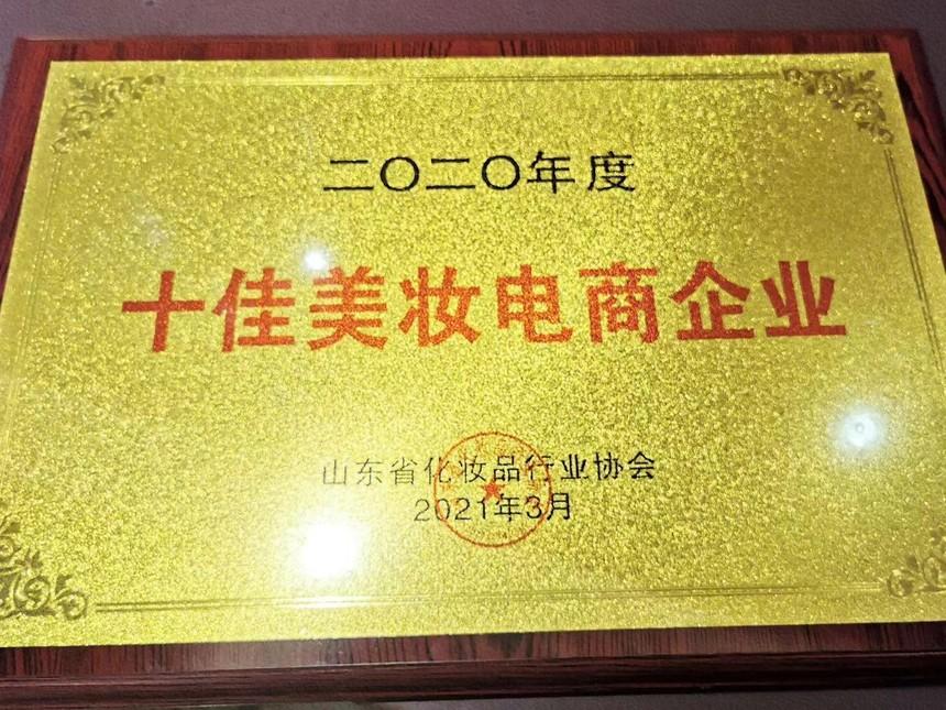 """赫姿生物(宛央法国)荣膺""""2020年度十佳美妆电商企业""""奖项"""