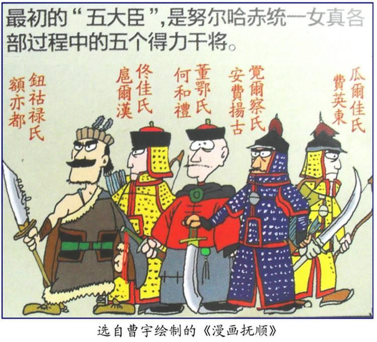努尔哈赤的五大臣、四大贝勒分别是谁?他们最后结局如何?