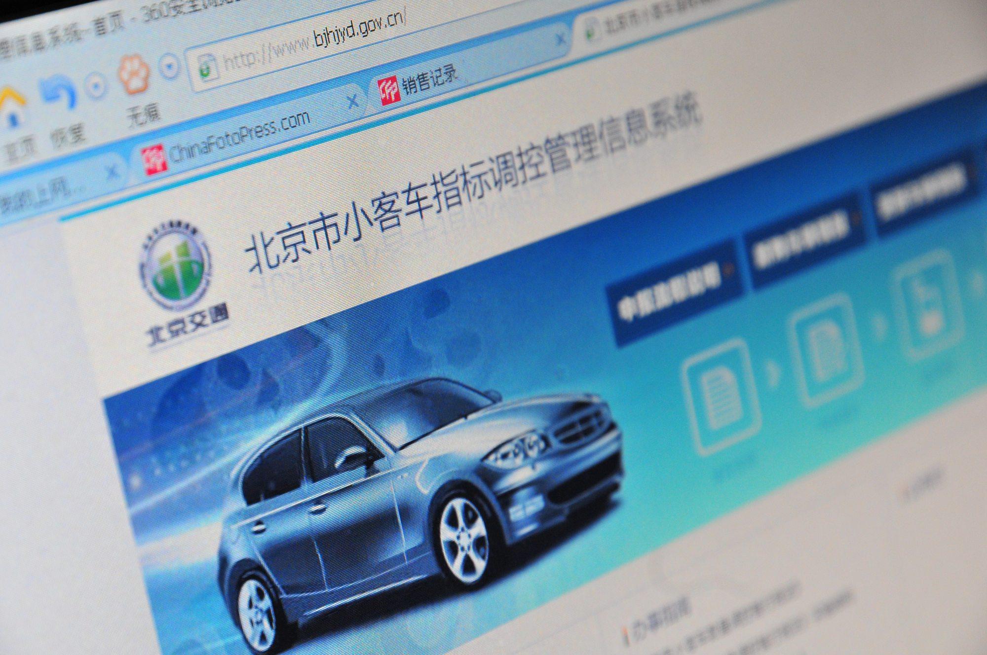 還沒排到的新能源指標申請家庭何時能取得指標?北京市交通委回應
