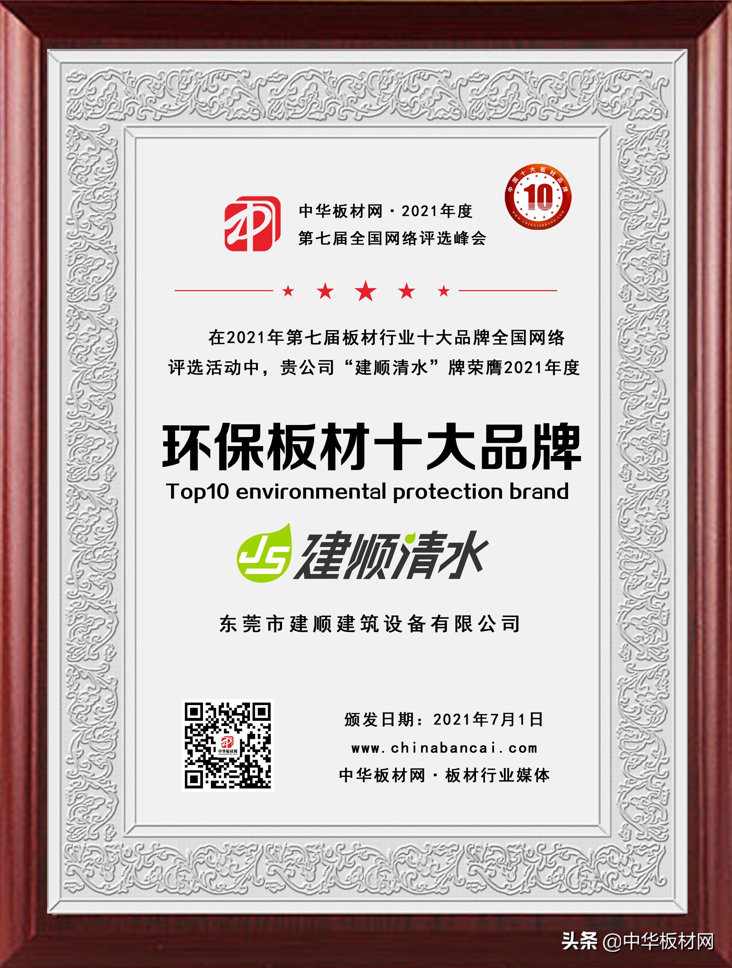 """祝贺""""建顺清水""""荣获""""2021年度中国十大环保板材品牌""""荣誉称号"""