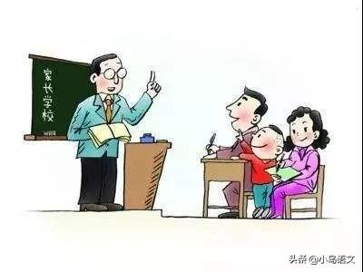 老师喜欢好学生,并不是因为其成绩好,而是好学生的家长