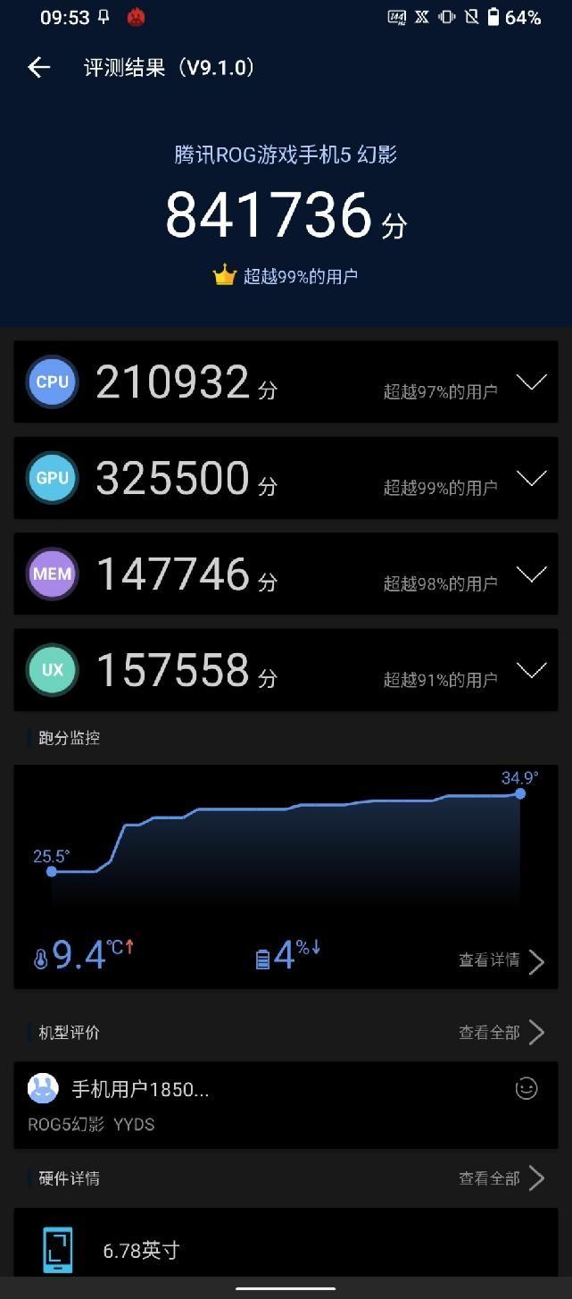 释放骁龙888Plus极限性能 实力旗舰腾讯ROG游戏手机5s Pro测评