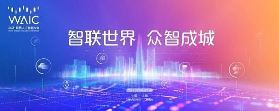 """2021世界人工智能大会前瞻,多款前沿科技""""镇馆"""""""