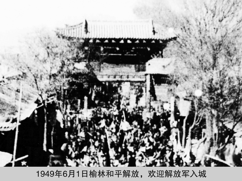 榆林和平解放前后的公安保卫工作