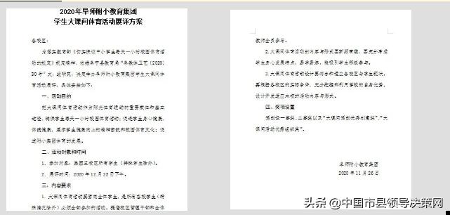 江苏阜师附小教育集团举行大课间展评活动