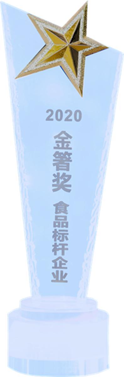 """双汇荣获""""金箸奖""""2020年度食品标杆企业"""