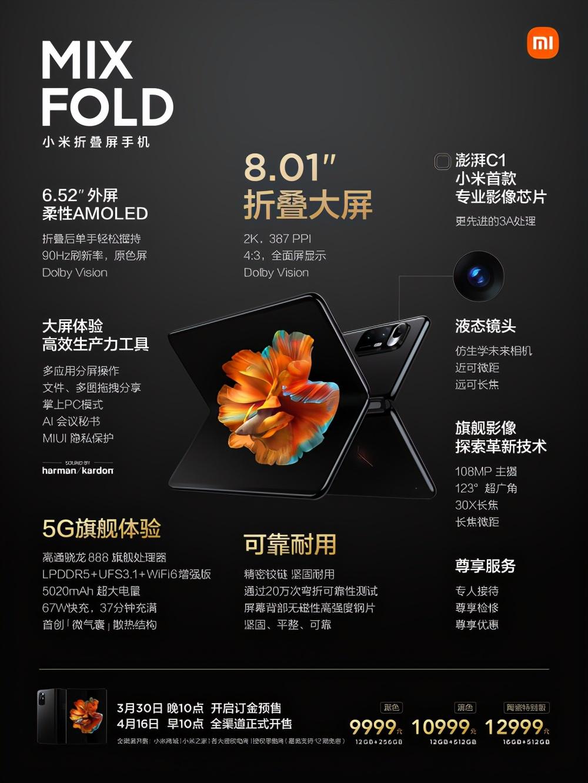 自研澎湃C1芯片 小米折叠屏MIX FOLD发布9999元起