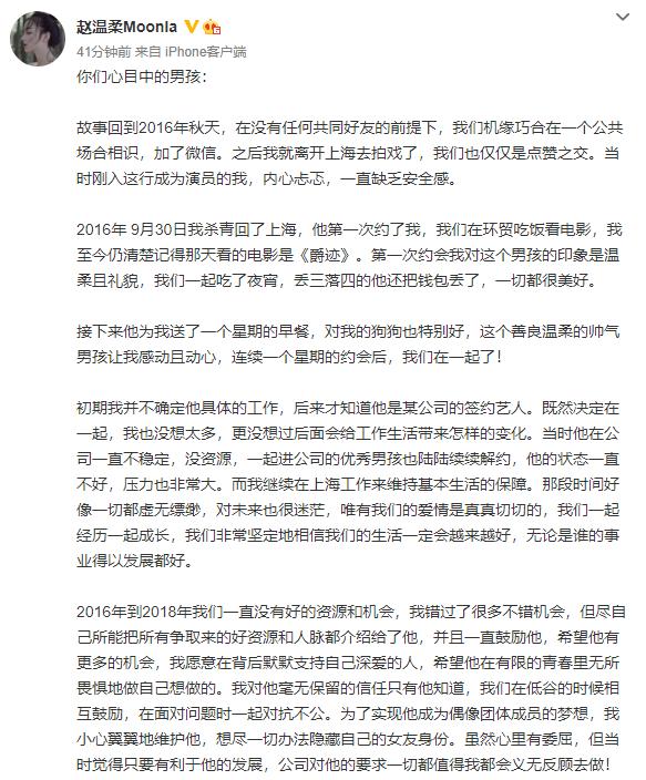 赵温柔讲述与任豪爱情过往,坦言能共苦不能同甘暗指对方是陈世美