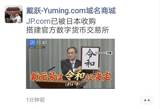 二字母域名到底有多贵?JP.com被日本买家重金收购
