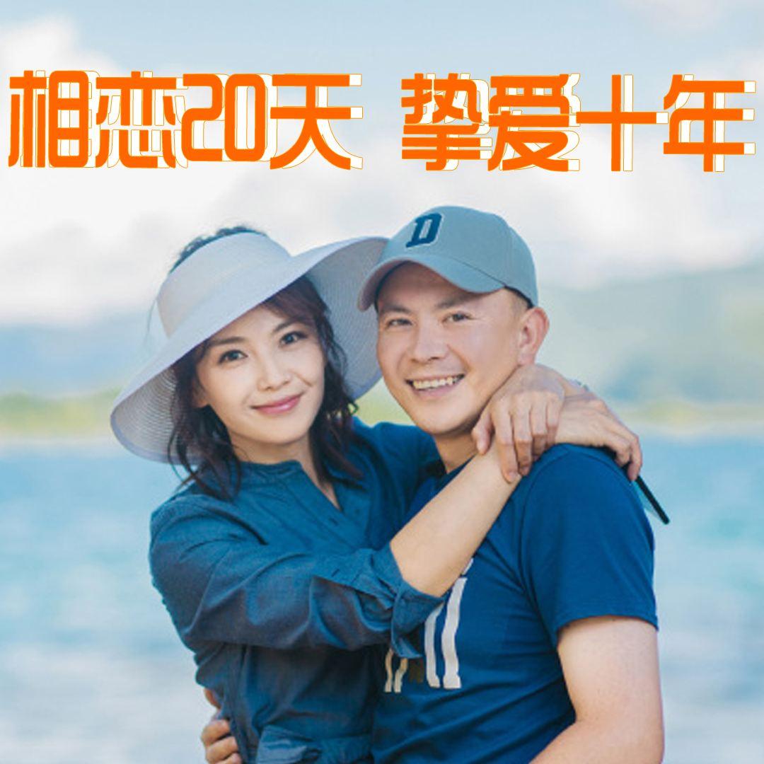 王珂借明代文学家名言夸爱妻,赞刘涛为人行事,力证婚姻固若金汤