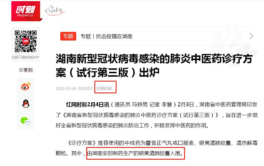 """安邦制药荣登""""2020湖湘医药总评榜——抗疫先锋""""榜"""
