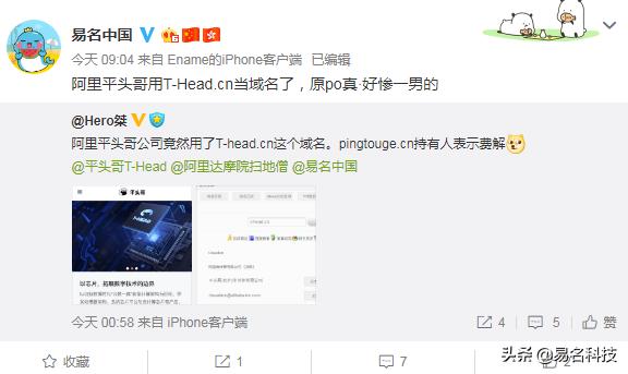 """阿里不走寻常路!""""平头哥""""启用官网域名引争议"""