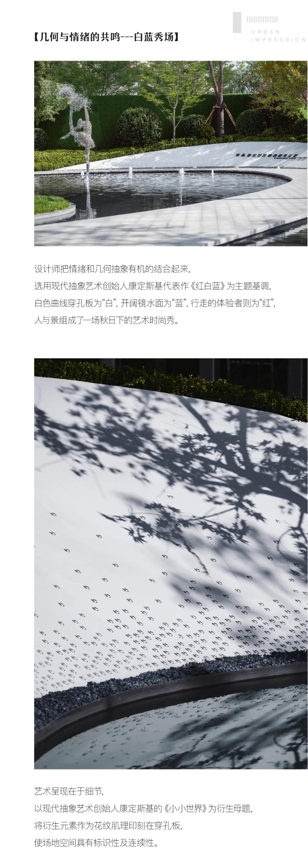 蒙太奇的回归 | 怡境作品之北京新城?熙红印