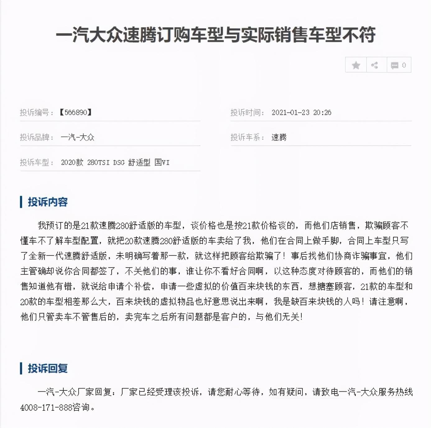 """3·15特别报道丨接棒刘亦功的潘占福,能否改变一汽-大众""""败絮其中""""的本质?"""