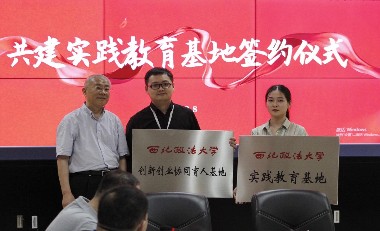 西北政法大学与陕西千纳美法律咨询服务有限公司校企合作签约仪式