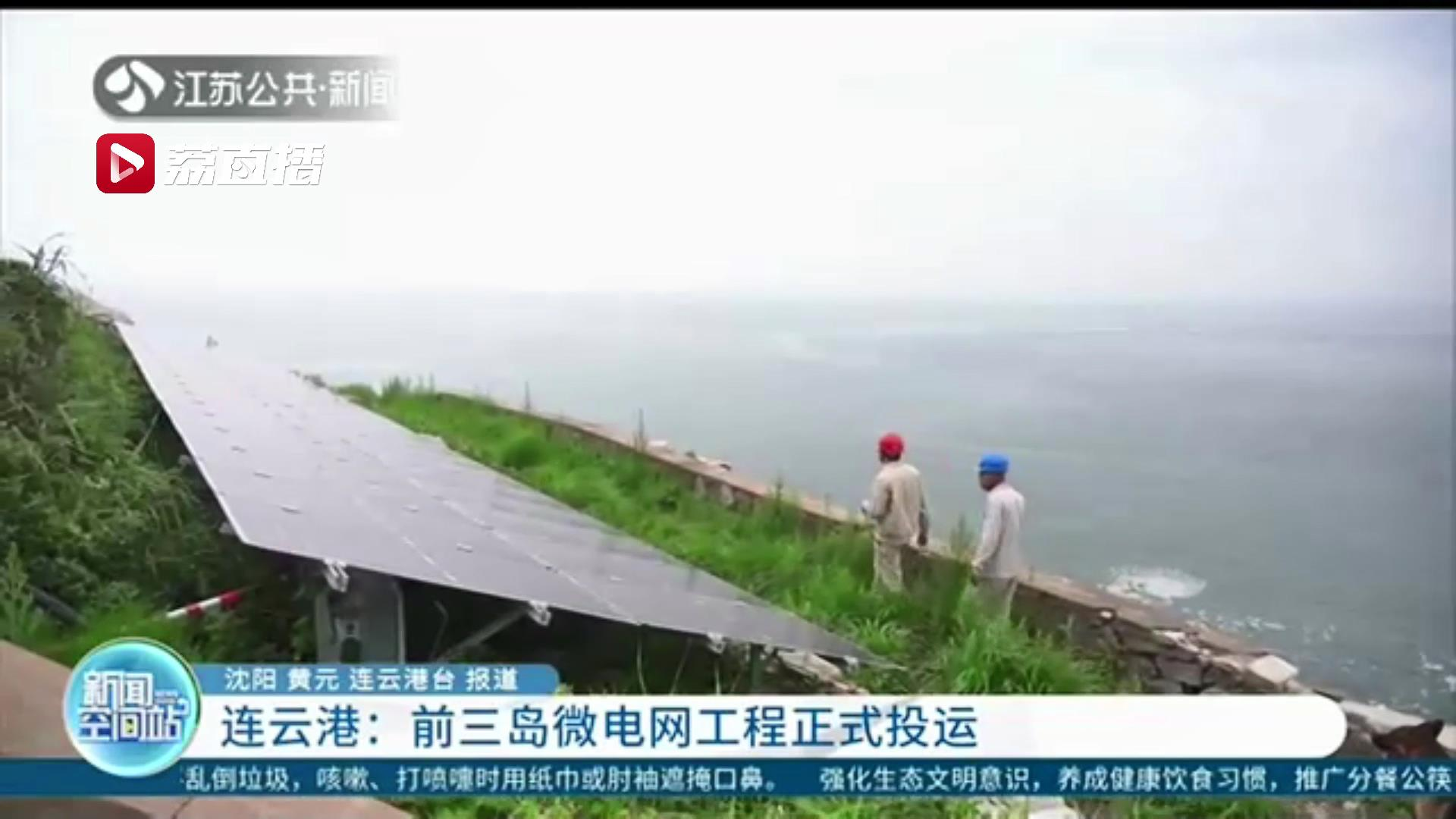 连云港前三岛微电网工程正式投运 江苏有人居住海岛实现稳定供电全覆盖