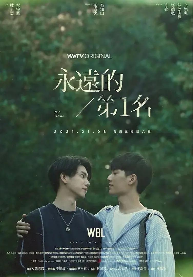 台湾开年新剧《永远的第一名》,在你爱上我之前,我要永远压着你