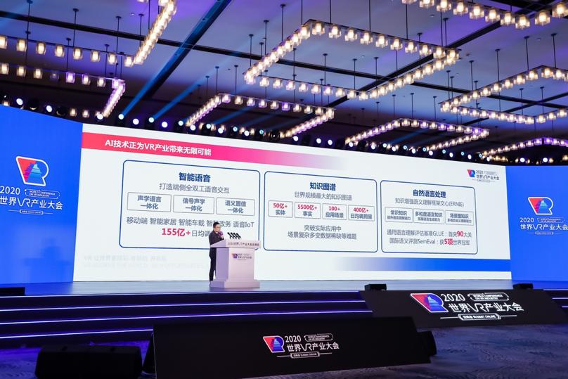 百度VR四大解决方案亮相,促进营销教育等行业智能化升级