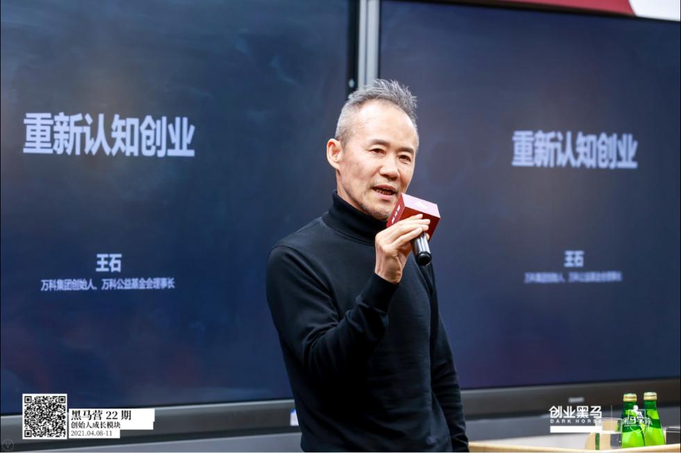 王石现身黑马营 创业黑马产业加速器生态引关注