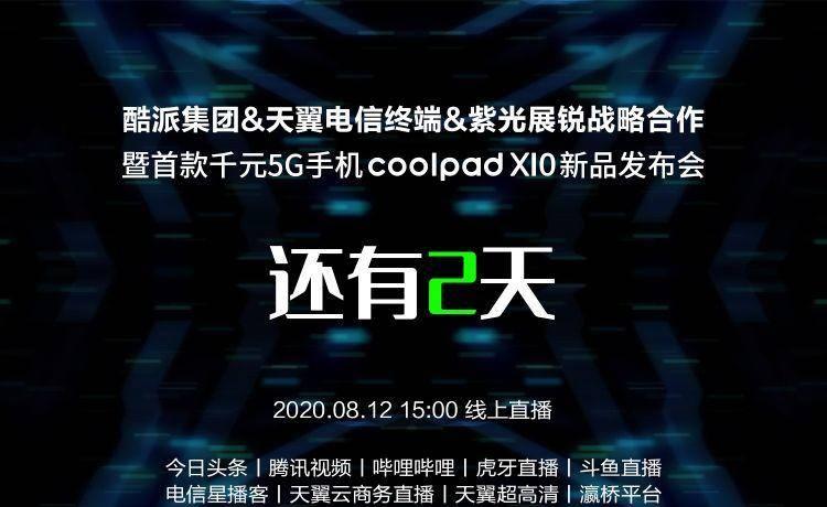 酷派第一款5G手机上,协同电信网和紫光展锐发布,8月12日网上公布