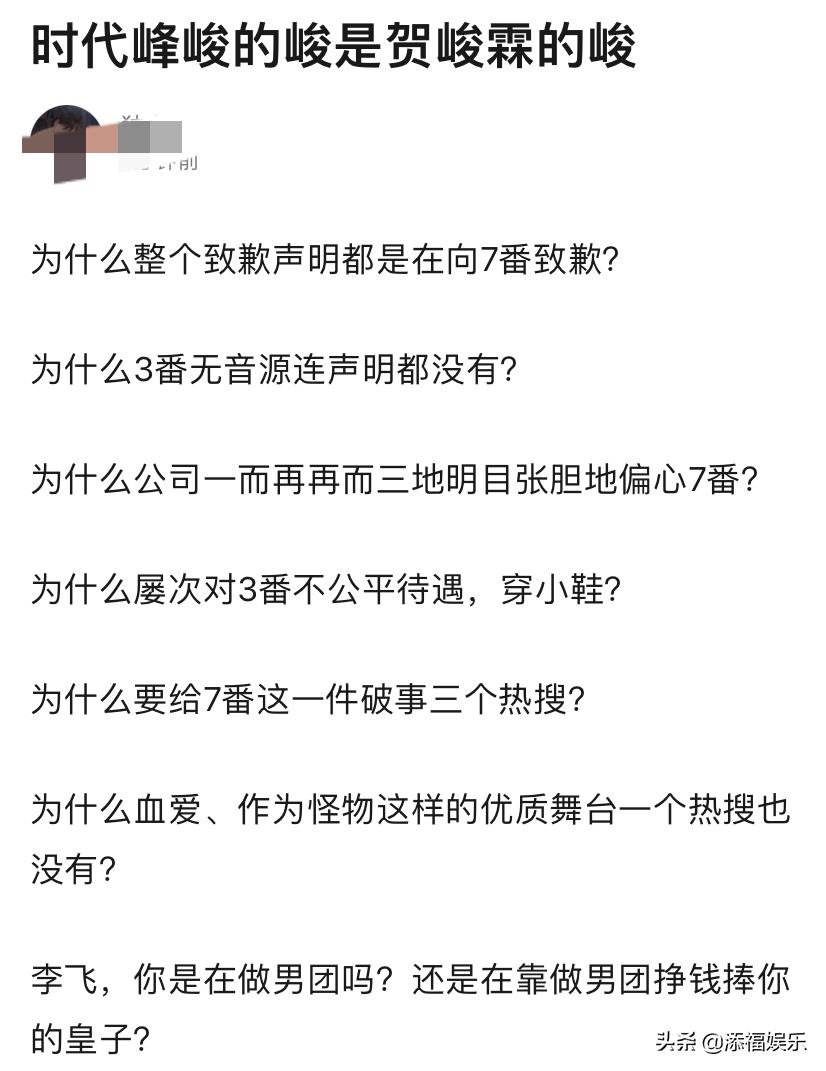 时代峰峻为切错号道歉,却得罪其他家粉丝,公然偏心贺峻霖引不满