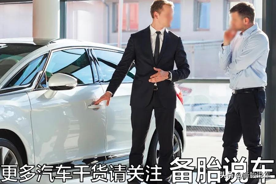 去4S店买车,想底价成交,先看看老司机的砍价技巧!太全面了