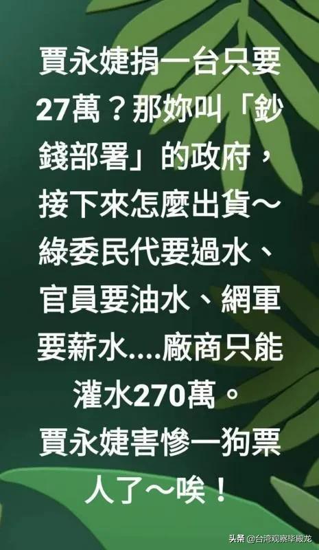 台灣當局為何突然實質推動台積電、郭台銘捐獻德國BNT疫苗?