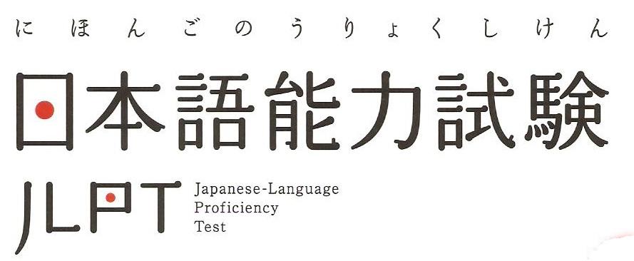 杭州日语培训:2021年12月JLPT网上报名时间