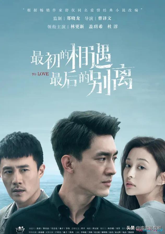 林更新杜淳新剧定档,《最初的相遇最后的别离》又是一部悬疑爱情