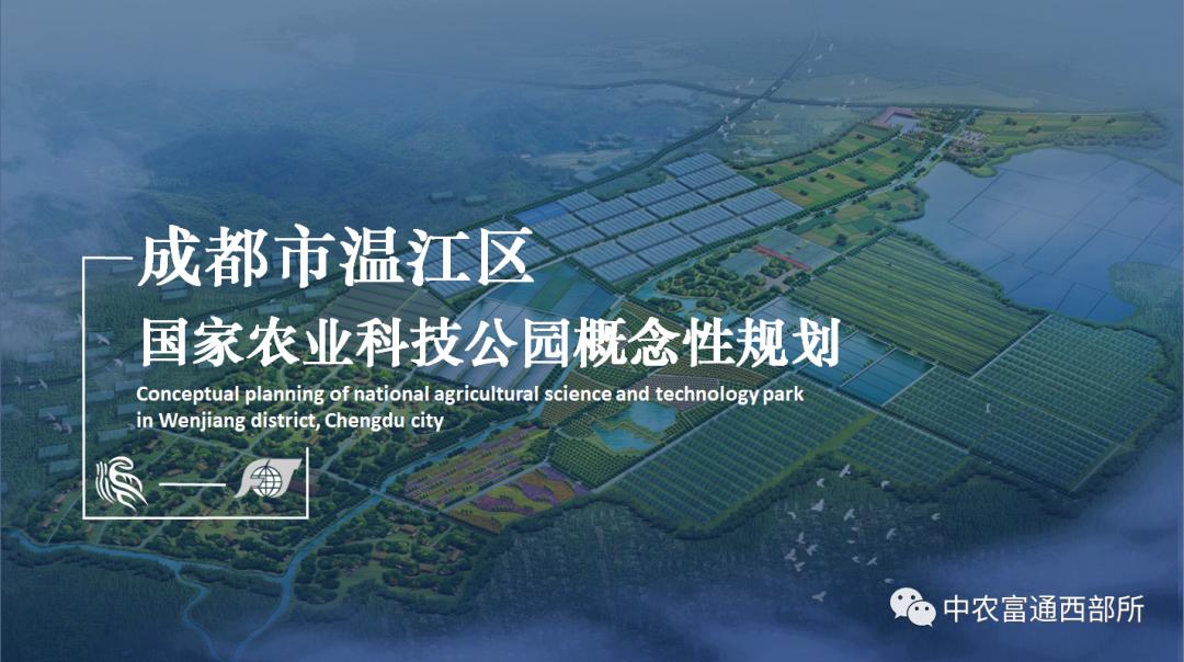 將來5-8年,台灣省以高尺度古代農業園區爲抓手