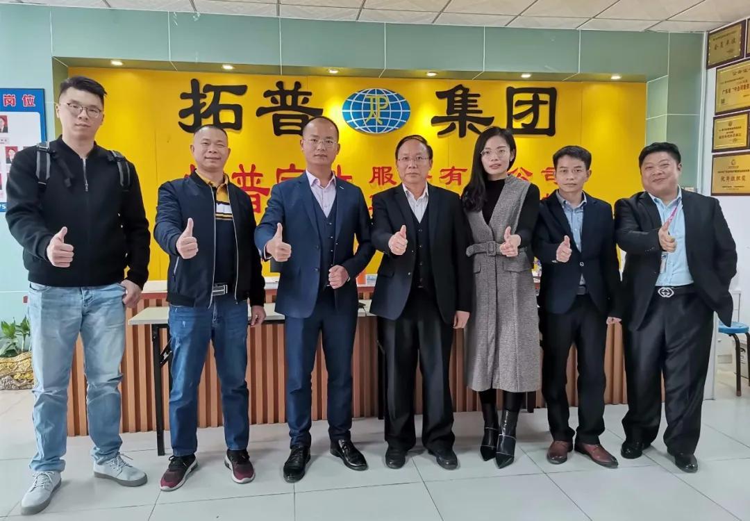 热烈欢迎江门市企业家团队一行莅临拓普家政调研指导