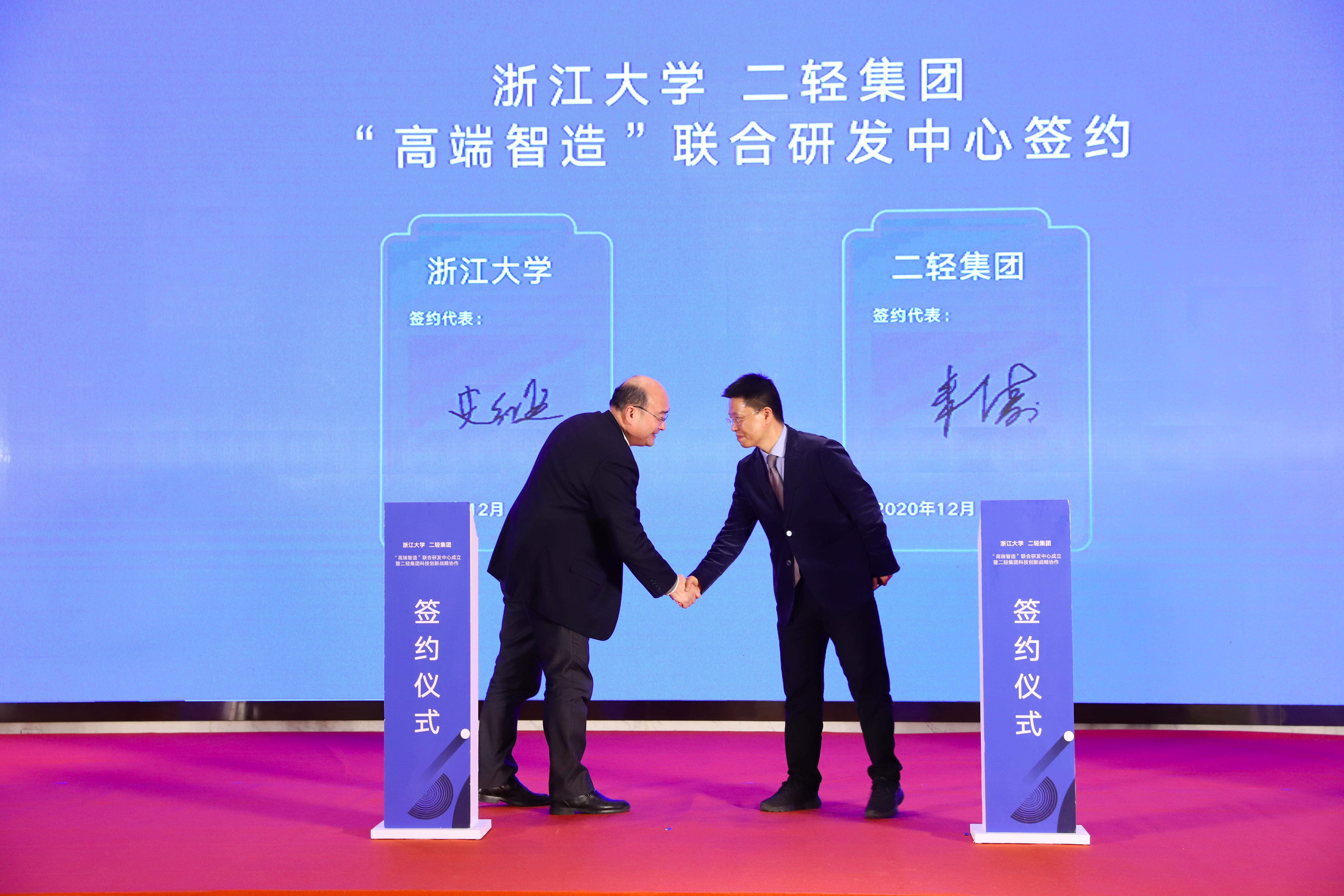 """浙江欧宝体育娱乐与浙江大学成立""""高端智造""""联合研发中心"""