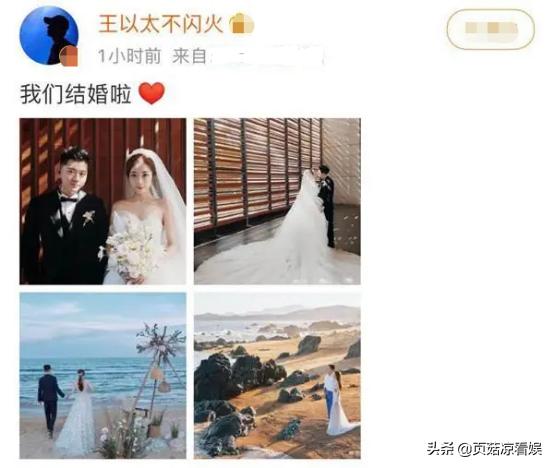 歌手王以太官宣结婚,歌火人不火被错认,韩剧女团风娇妻羡煞旁人