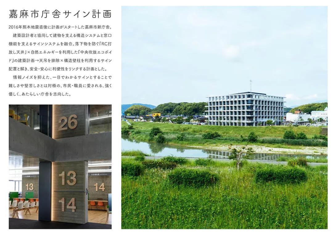 """文化的""""指路人""""——日本导视设计奖分享"""