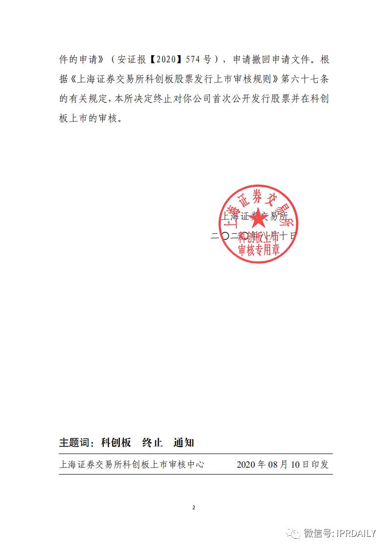 撤单!仅1项专利闯关科创板的慧捷科技终止IPO