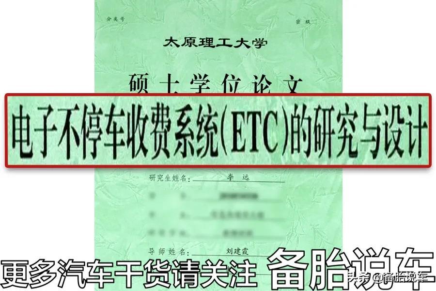 """大力推廣的ETC被吐槽""""落后"""",為啥高速收費不用""""車牌支付"""""""