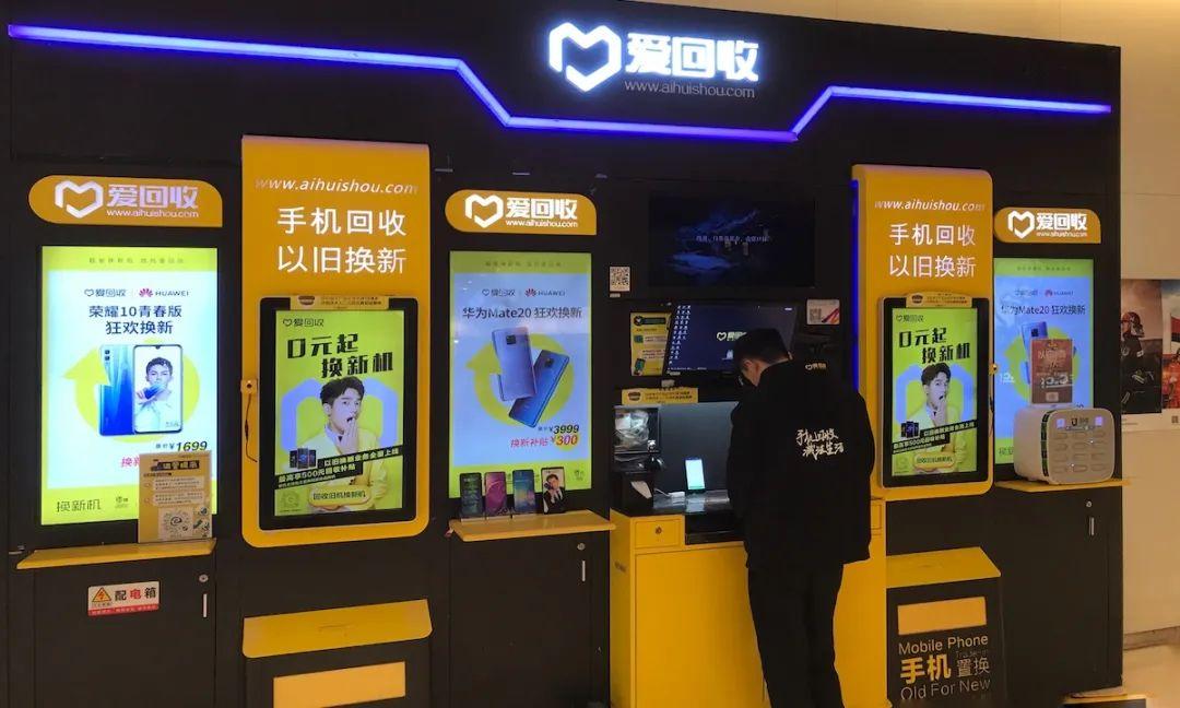 """爱回收""""流血""""冲击上市,二手手机生意难赚钱?"""