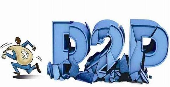 进入司法程序的P2P平台,如何让出借人的损失最小化!