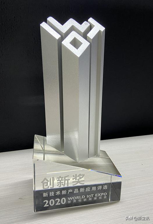 新立讯鉴真溯源云平台获2020世界物联网博览会创新奖