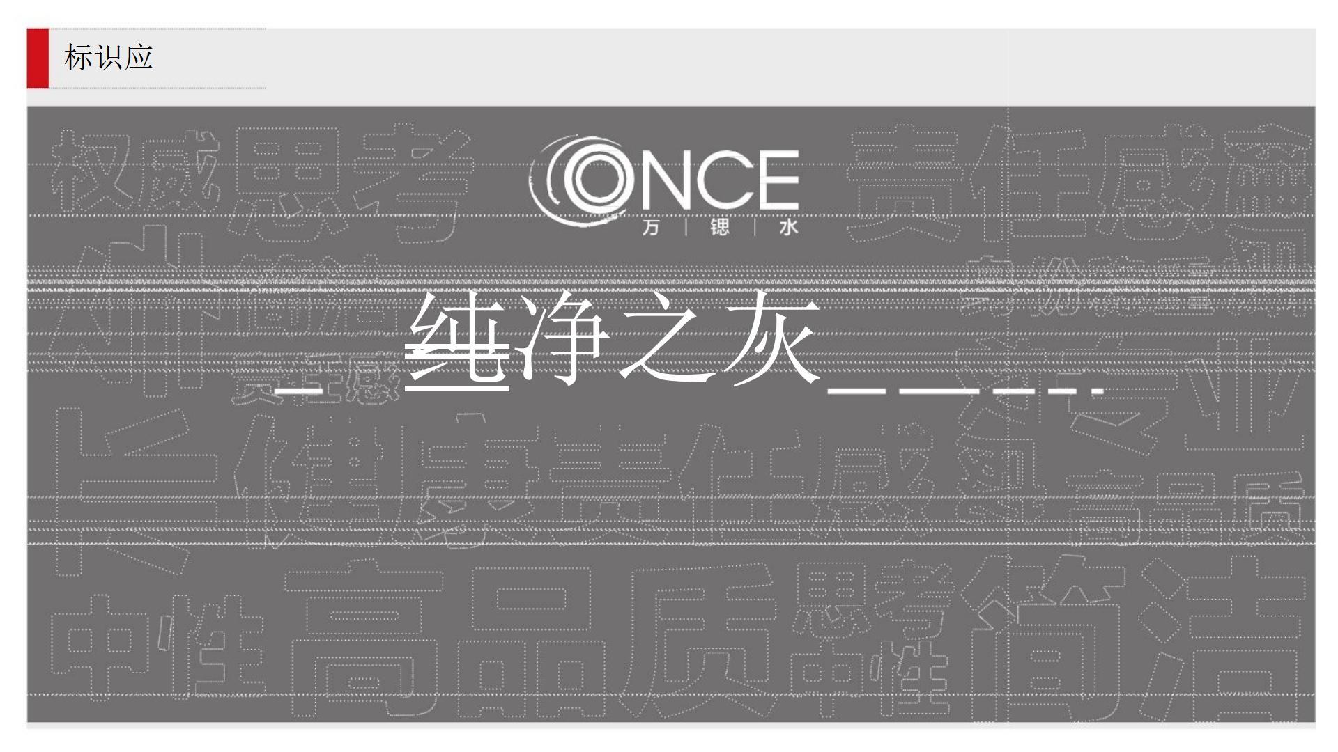 2020新田富锶矿泉水营销策划方案,品牌形象设计案例分析