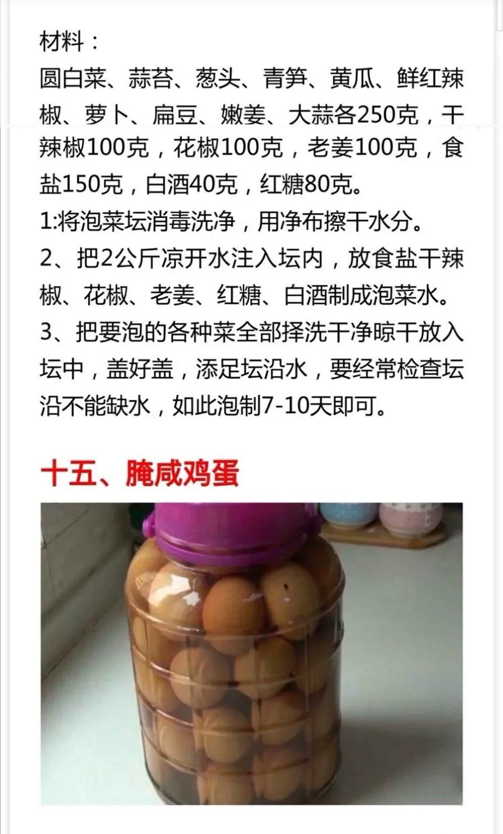 咸菜做法及配料 美食做法 第22张