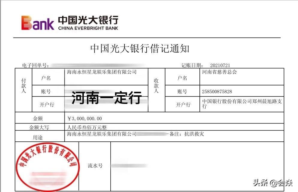 黄子韬捐款300万,还下架所有商品支援河南,吴亦凡向他看齐学习