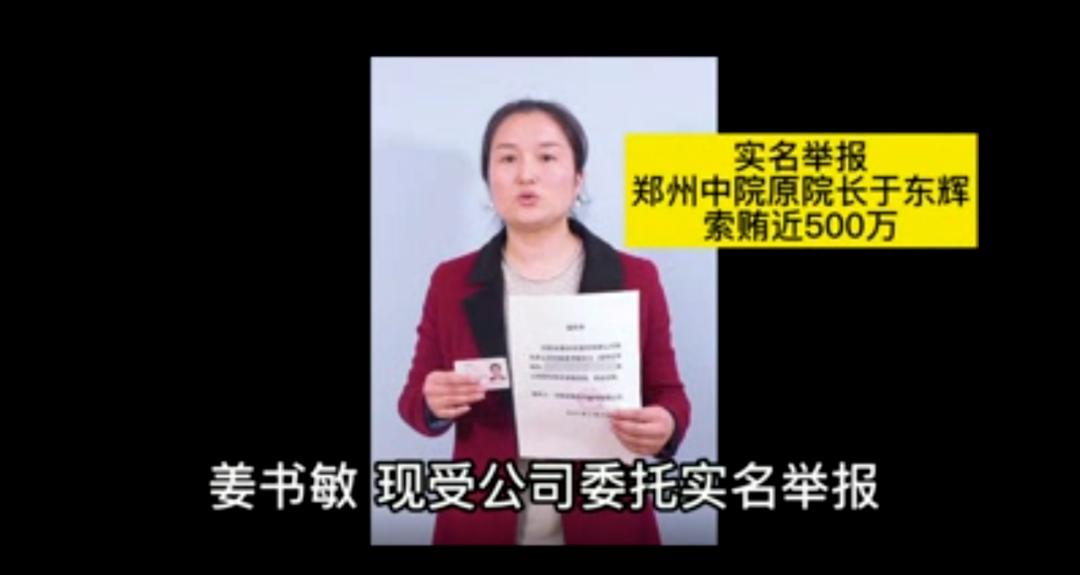 郑州市委常委、政法委书记于东辉接受纪律审查和监察调查