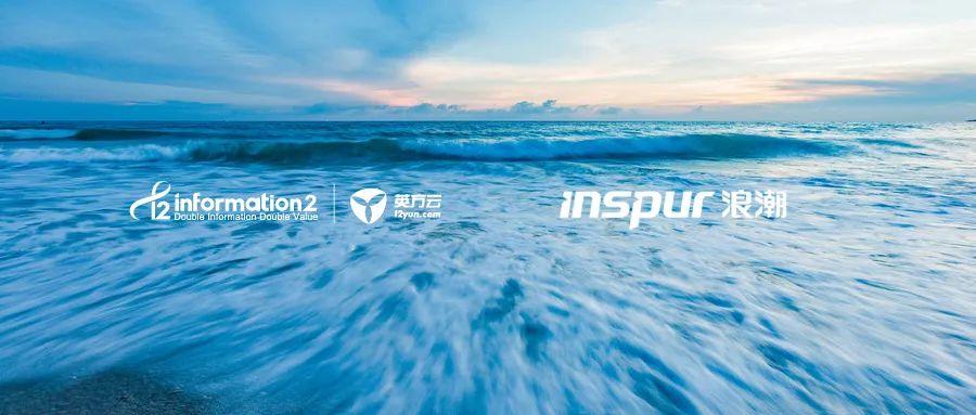 英方软件与浪潮云海完成产品兼容性互认证
