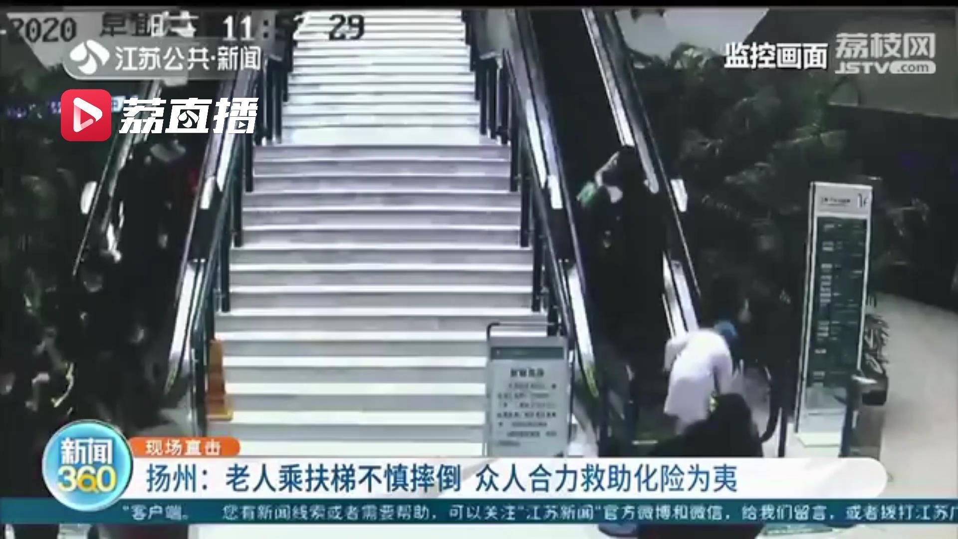 暖心救助!扬州老人乘扶梯不慎摔倒 众人合力救助化险为夷