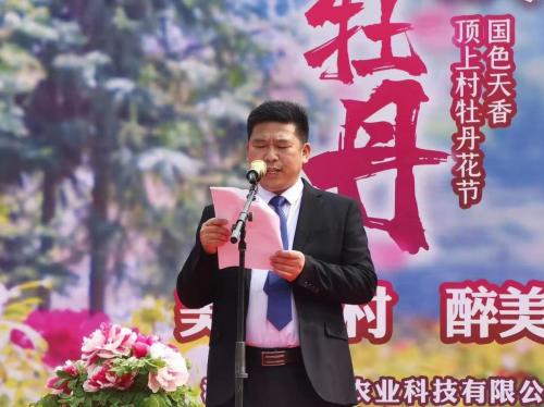 """第二届牡丹文化艺术节暨""""当汉服遇上牡丹""""开园仪式正式启动"""