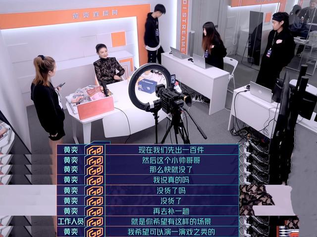 《奋斗吧主播》揭秘电商主播行业,蔡少芬陈法蓉加盟,郑爽或被冤
