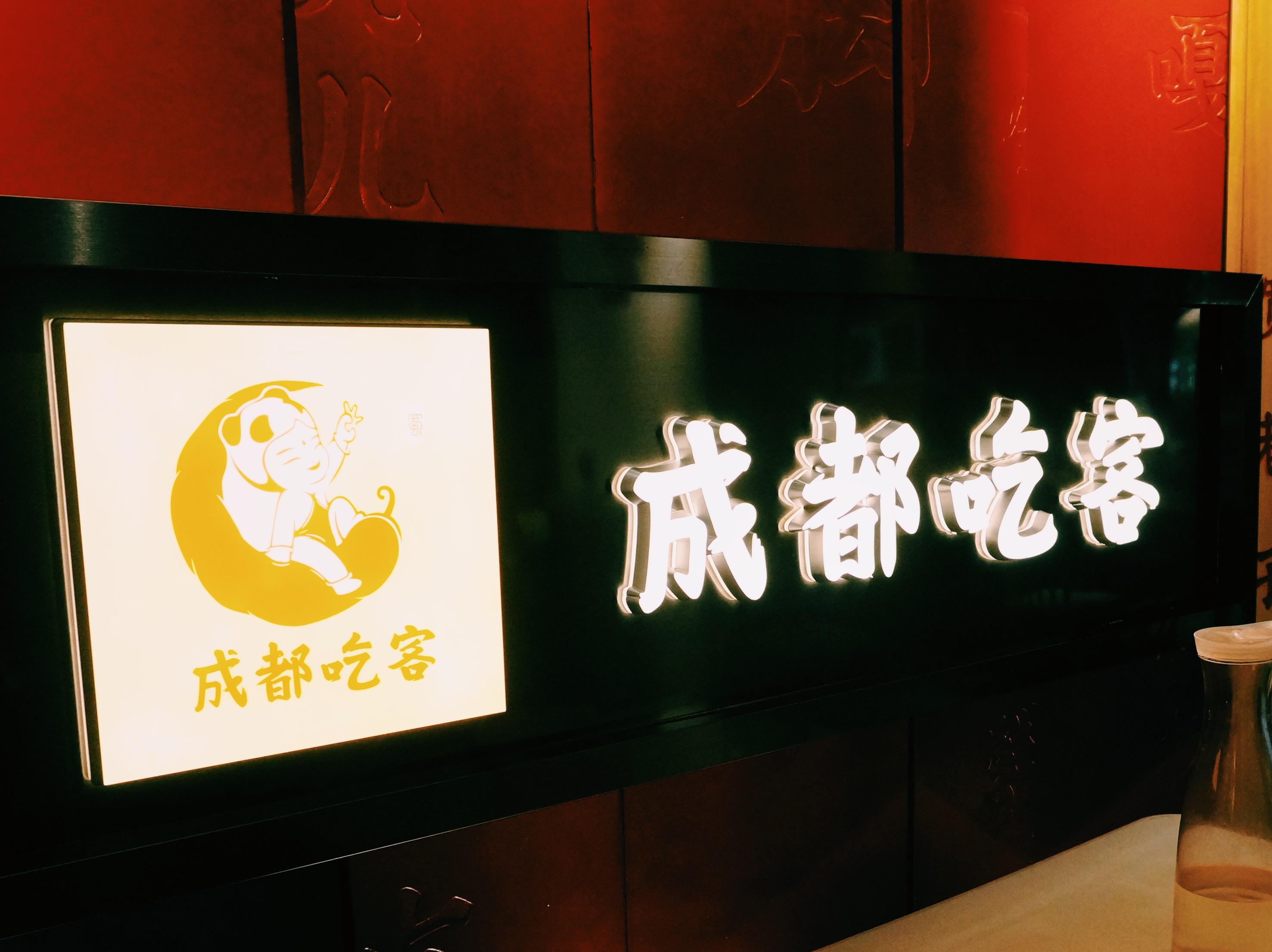 """打卡必吃榜网红美食,慢游""""最成都"""""""