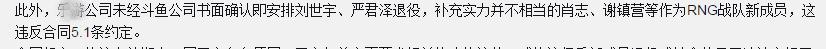 RNG将赔付斗鱼3000W?香锅和君泽退役存问题,法务部输了